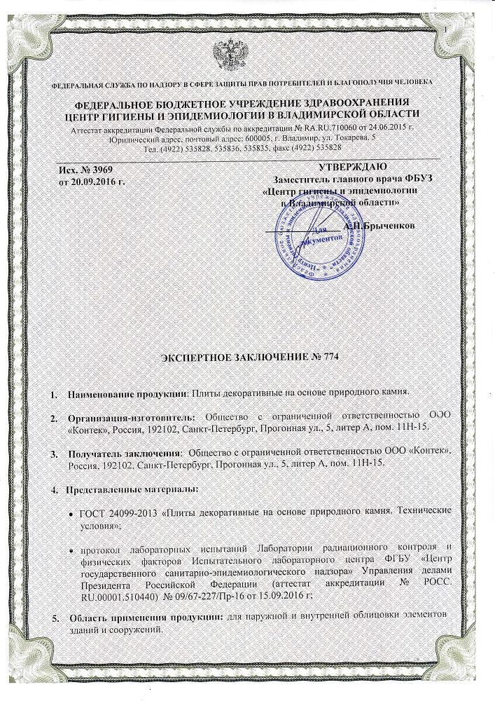 Экспертное заключение на гибкий камень (каменный шпон) торговой марки RAMOflex. Подробнее на сайте - www.avelito.ru