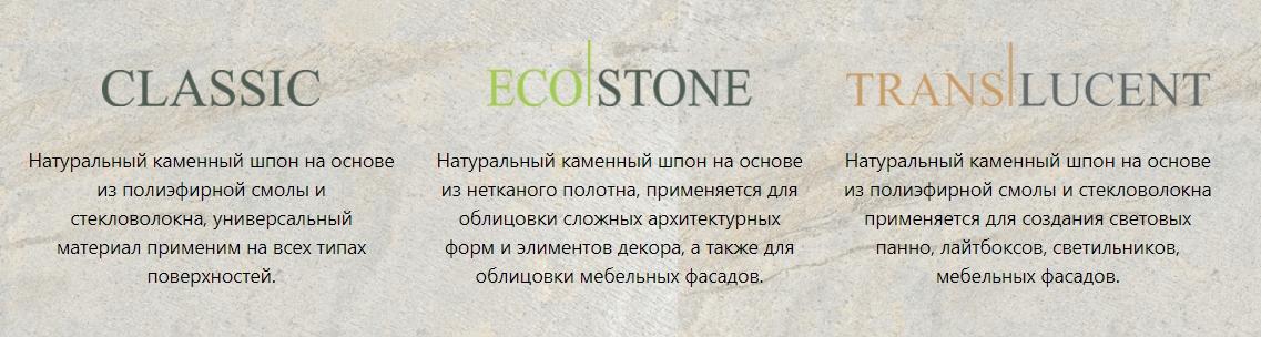 """Наша компания предлагает своим клиентам натуральный каменный шпон из слоистого сланца и песчаника производства немецкого концерна R&D GmbH торговыхмарок """"Slate-Lite"""", """"Eco Stone"""", """"Sand Design""""."""