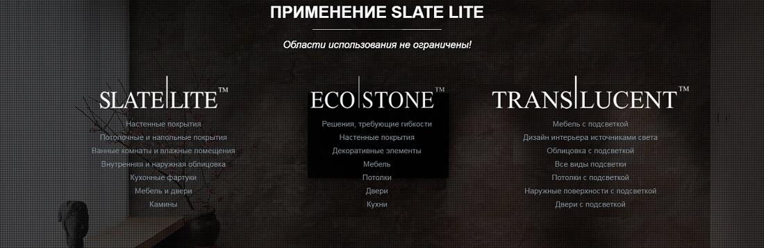 Области применения натурального каменного шпона