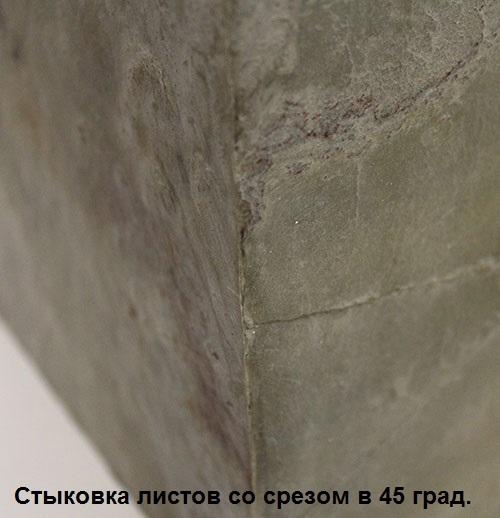 Стыковка углов каменного шпона со срезом в 45 градусов
