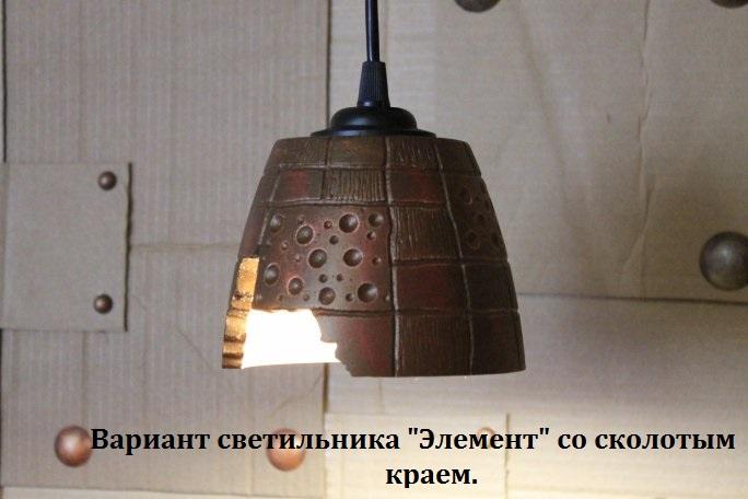 """Светильник из гипса """"Элемент"""" дизайнерская работа, штучное производство"""