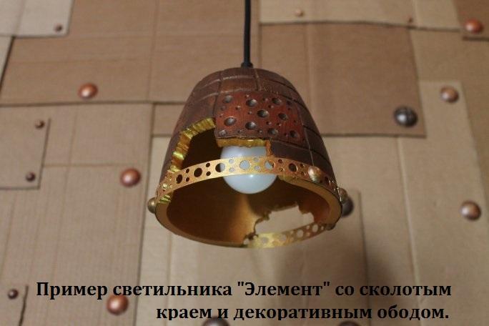 """Дизайнерский светильник из бетона """"Элемент"""""""