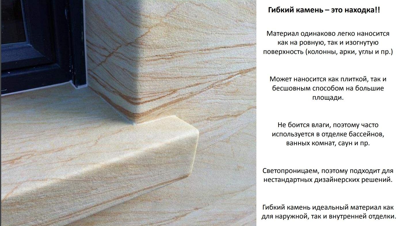 «Гибкий камень — это натуральная мраморная крошка нанесенная на мягкую полимерную основу, в качестве связующего используются акрилово-водные дисперсии. Таким образом получается гибкий материал, который при этом имеет красивую, богатую цветовую гамму и естественную текстуру натурального камня.