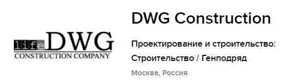 """Проектно-строительная организация """"DWG Construction"""""""