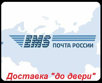 Международная служба доставки ЕМС Почта России