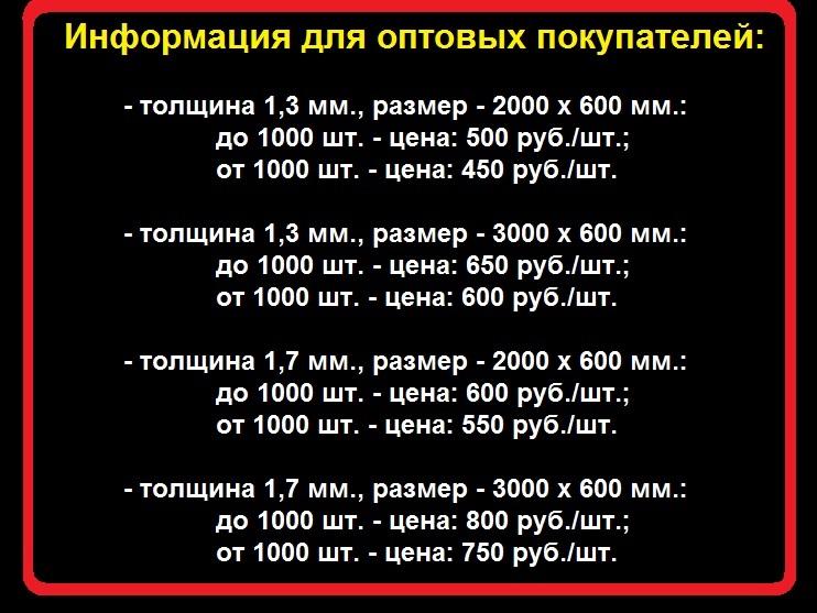 Оптовые цены на кухонные фартуки из АБС пластика от производителя фабрики отделочных материалов TRIMIC