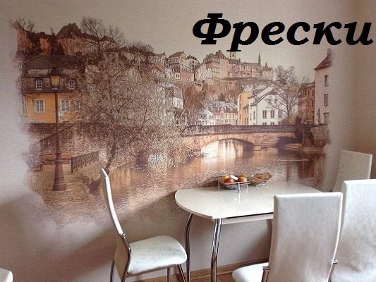 Вопреки расхожему мнению, фрески в интерьере — вполне доступное удовольствие. В настоящее время можно выделить несколько основных видов росписи на стене и они все представлены на нашем сайте.