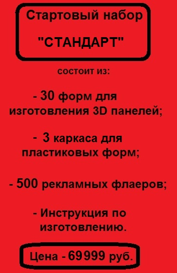 Готовый бизнес комплект для изготовления 3D панелей из гипса от фабрики отделочных материалов TRIMIC - www.avelito.ru