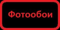 Фотообои и 3D фотообои в широком ассортименте по низким ценам от производителя